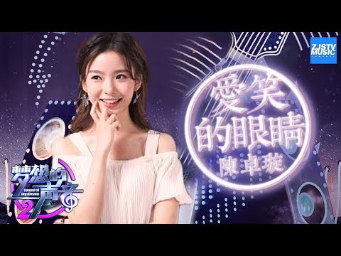 [ CLIP ]陈卓璇《爱笑的眼睛》 《梦想的声音2》EP.1 20171027 /浙江卫视官方HD/