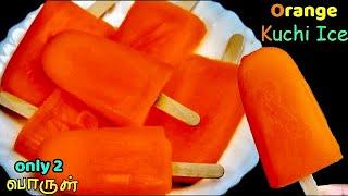 வெறும் 2பொருளில் 2விதமான குழந்தைகளுக்கு பிடித்த குச்சி ஐஸ்😋| Kuchi Ice in Tamil | Orange Popsicles