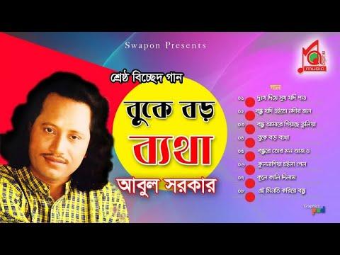 Abul Sarkar - Buke Boro Betha   বুকে বড় ব্যথা   Bicched Gaan   Music Audio
