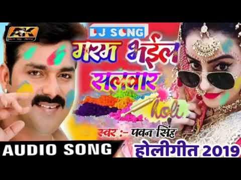 Bhojpuri Holi Dj Song 2019   Pawan Singh Akshara Singh   गरम भईल सलवार