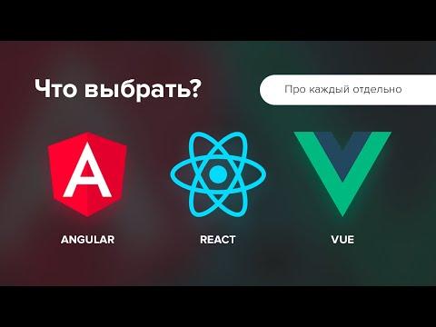 React или Vue или Angular. Что Выбрать? (Про Каждый Отдельно)
