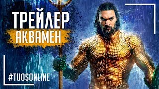Аквамен | HD Фiнальний Трейлер | Українською мовою Tuos ONline