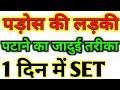 Pados ki ladki kaise pataye | Padosan ko kaise patate hai | Psychological love tips in hindi