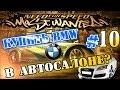 Мифы в NFS Most Wanted КУПИТЬ BMW M3 GTR 10 mp3