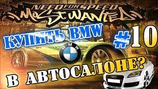 Мифы в NFS: Most Wanted - КУПИТЬ BMW M3 GTR? - #10