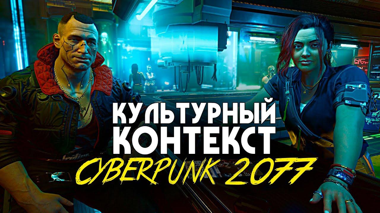 Культурный анализ CYBERPUNK 2077 • Скрытый контекст, мотивы, корпорации и Сильверхенд