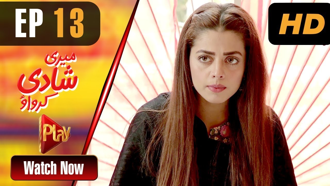 Meri Shadi Karwao - Episode 13 Play Tv May 22