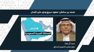 آل زلفة: مكافحة الفساد في السعودية ستشمل الامراء والورزاء