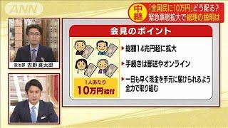 オンライン?郵送?「全国民に10万円」総理説明は・・・(20/04/17)