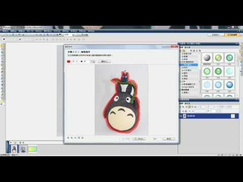 【阿保老師的電腦教室】PHOTOIMPACT X3 教學03物件擷取(簡單去背)