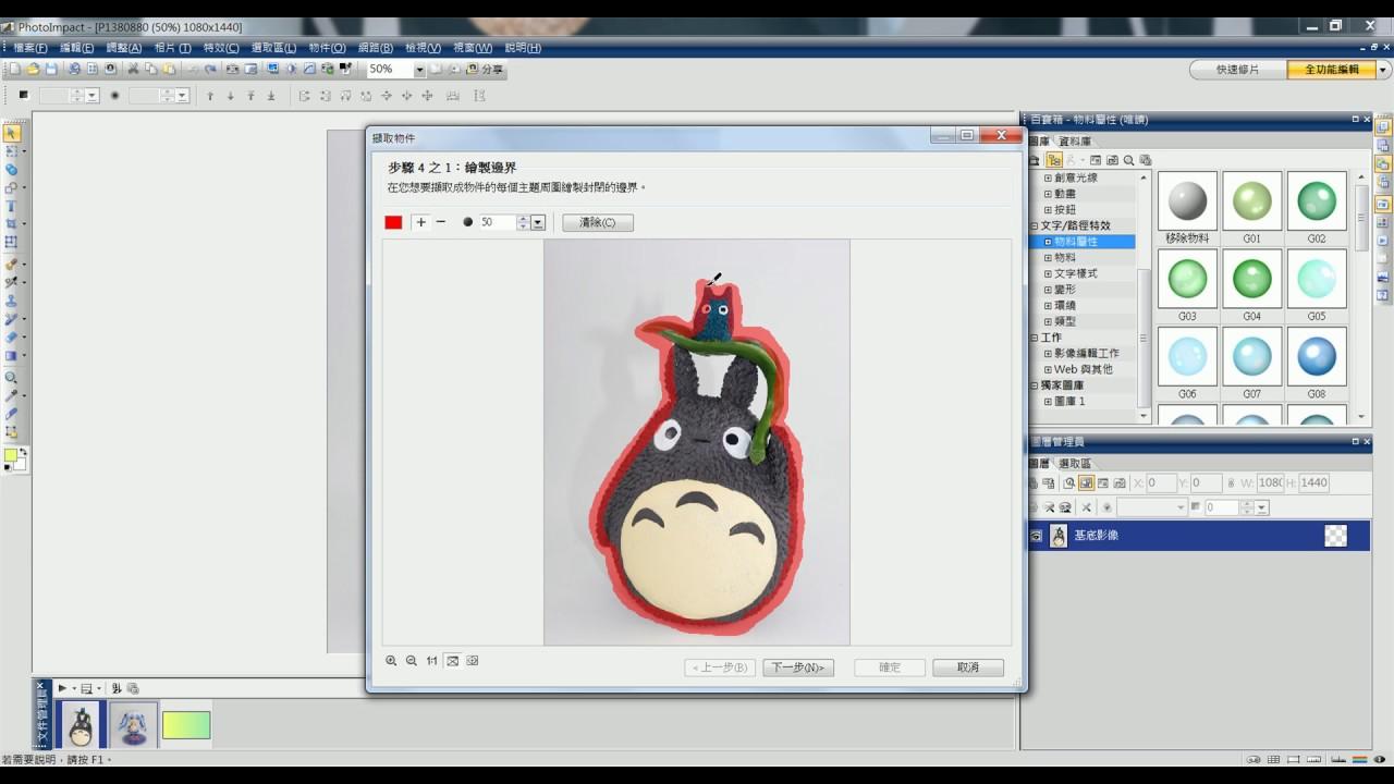 【阿保老師的電腦教室】PHOTOIMPACT X3 教學 03物件擷取(簡單去背) - YouTube