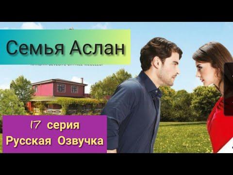 Семья Аслан 17 Серия Русская Озвучка