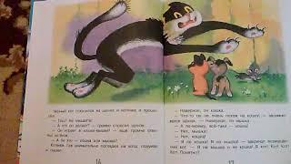 """Детская история  """"Как меня зовут"""" из книги Г. Остера """"Котенок по имени Гав"""""""