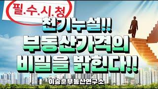 [필수시청] 천기누설!! 부동산가격의 비밀을 밝힌다!!…
