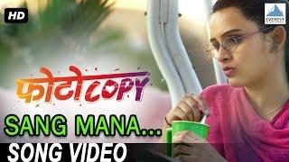 Saang Mana Song Photocopy | Latest Marathi Songs 2016 | Parna Pethe, Chetan Chitnis | Neha Rajpal