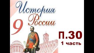 п. 30,  1 часть.  Первая российская революция и политические реформы 1905 1907 гг.