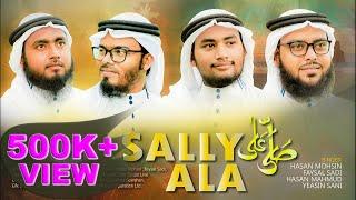 দফ গজল II সাল্লি আলা II Duff Gajol Salley Ala II Hasan Mohsin II Faysal Sadi II Hasan Mahmud II