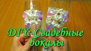 DIY: Свадебные бокалы своими руками за 5 минут