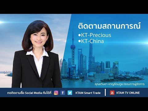 ติดตามสถานการณ์ กองทุน KT-Precious และ KT-China