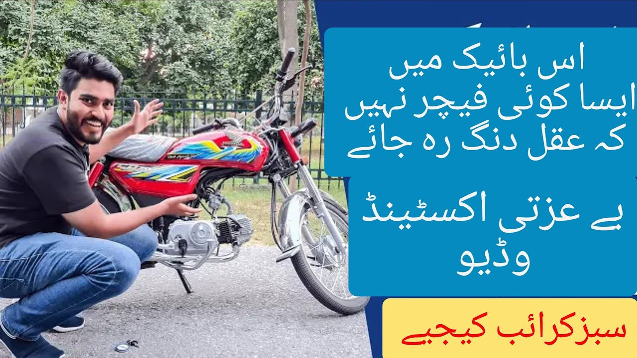 Pakistan ki Qaumi Bike | Honda CD70 | Extended Comedy Review
