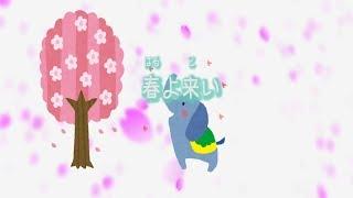 【童謡】春よ来い