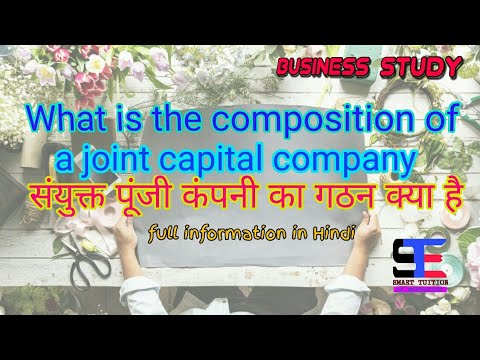 7. What is the composition of joint capital company in business study by TUITION of EDUCATION