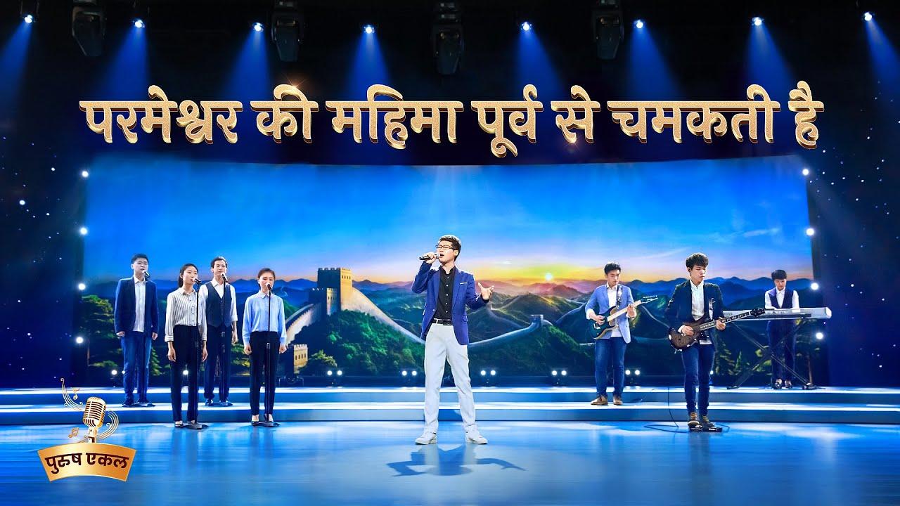 Chinese Christian Song | परमेश्वर की महिमा पूर्व से चमकती है (Hindi Subtitles)