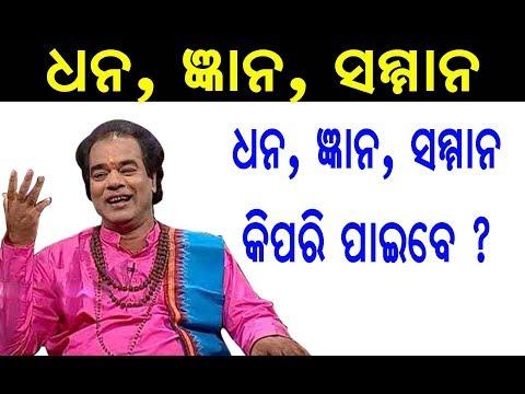 ଧନ, ଜ୍ଞାନ, ସମ୍ମାନ କିପରି ବଢିବ | Sadhu Bani | Ajira Nitibani