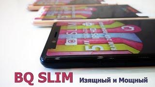 BQ Slim (bqs-5060) - Тонкий и нескромный