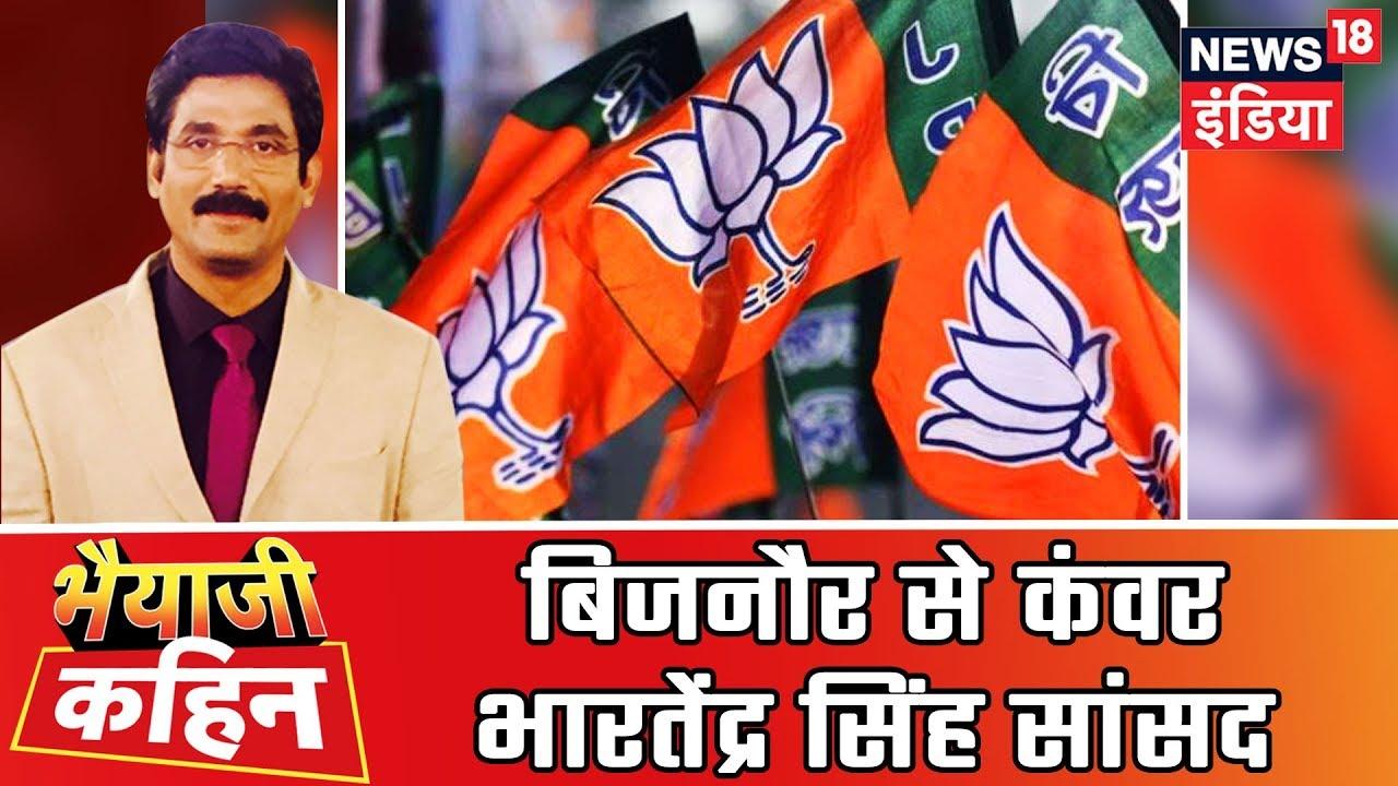 Bhaiyaji Kahin | क्या बिजनौर में बजेगी फिर से बीजेपी की डंका?