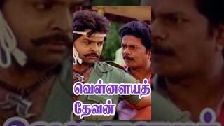 Vellaiya Thevan (1990) Tamil Movie