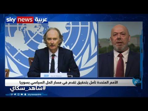 الأمم المتحدة تأمل بتحقيق تقدم في مسار الحل السياسي بسوربا  - 20:01-2020 / 5 / 19