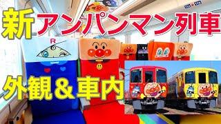 【取材報告】JR四国の新型アンパンマン列車をじっくり見てみた