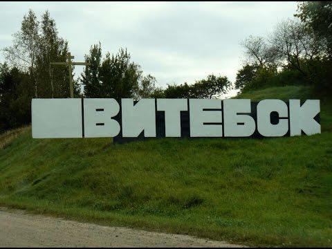 древнейший город Витебск