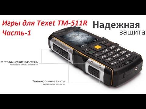 Игры для Texet TM-511R , TM-512R , TM-513R , MANN ZUG (Часть-1)