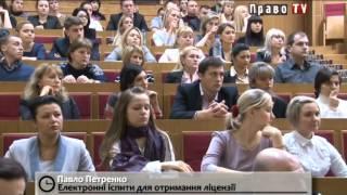 Минюст: Правительство ввело электронные экзамены для будущих нотариусов