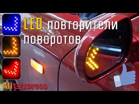 LED повторители поворотов в зеркала автомобиля - установка и пример работы | Китай Епта