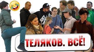 ВИДЕО С ИНСТАГРАМ плюс Бонус  Антон Теляков | Пранк 😂