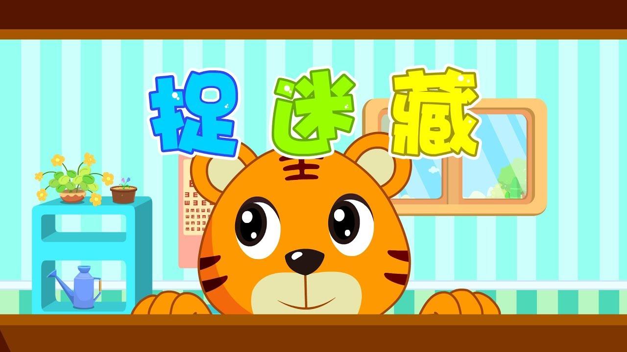 【原創兒歌】捉迷藏 童年經典 兒歌童謠 幼兒早教啟蒙 貝樂虎 BabyTiger - YouTube