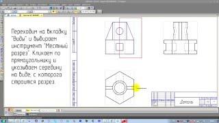 Пол вида пол разреза с 3D-модели в КОМПАС 14