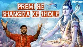 Premi Se Bhangiya Ke Bhole | Amit Chaudhary | Latest Kawad Yatra Shiv Bhajans 2017