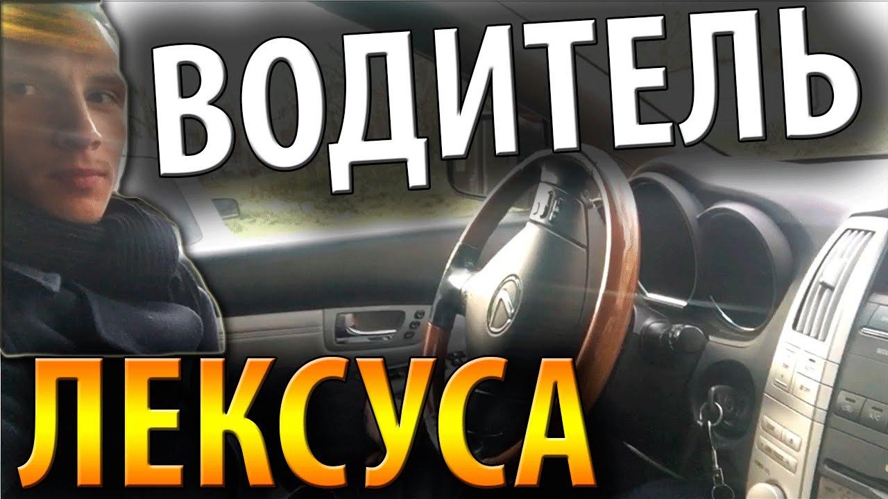 ЛЕКСУС RX 330,ВОДИТЕЛЬ СВАДЬБЫ, ЙОШКАР ОЛА,НИЖНИЙ НОВГОРОД