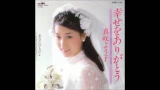 真咲よう子 - 秋桜の宿