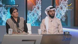 """الحلقة 11 من برنامج """"يا هلا رمضان"""""""