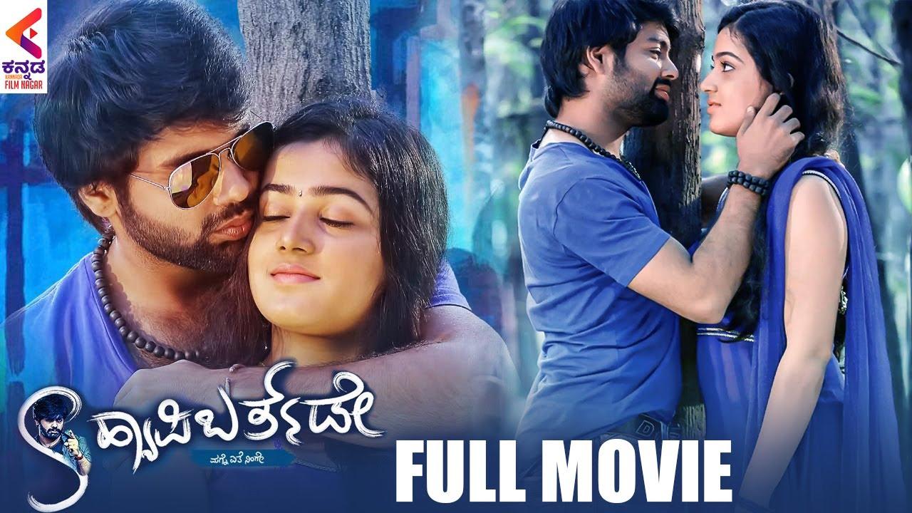 Happy Birthday Latest Kannada Full Movie HD | Sachin | Ambareesh | Sadhu Kokila | Kannada Filmnagar