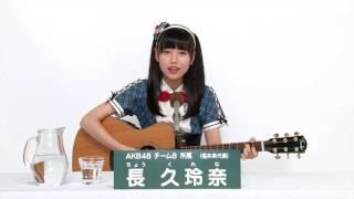 AKB48 45thシングル 選抜総選挙 アピールコメント AKB48 チーム8所属 福...