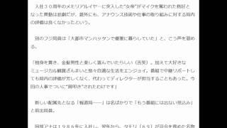 """フジ美熟女アナ""""阿部知代 アナウンサー引退! """"お台場のお局アナ""""が引退..."""