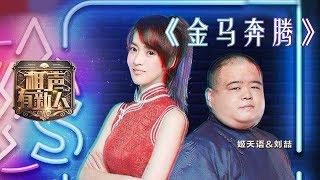 【相声精选】姬天语 刘喆《金马奔腾》|《相声有新人》第10期【东方卫视官方高清】