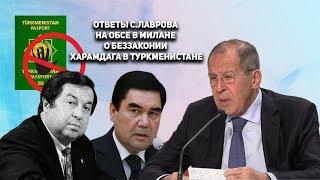 Туркменистан Ответы С.Лаврова на ОБСЕ в Милане о Беззаконии Харамдага в Туркменистане