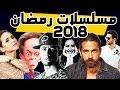 افضل 10 مسلسلات رمضان 2018